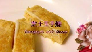 [抱抱豬] 芝士玉子燒 Tamagoyaki with Cheese