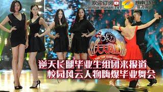 《天天向上》20150612期: 舞蹈学院小情侣节目当场秀恩爱 Day Day Up: Lovely Dancing Couple【湖南卫视官方版1080P】