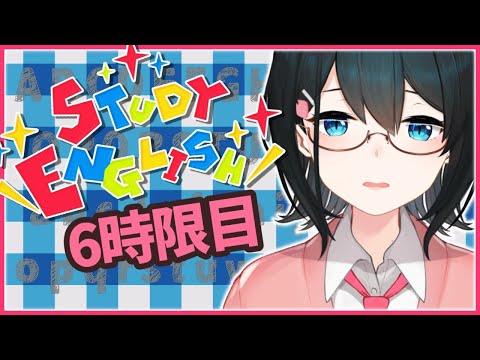 【英語勉強/English study】#6♨英語覚えたい!I want to learn English and talk to many people【にじさんじ/小野町春香】