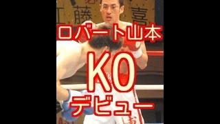 ロバート山本、KOでボクシングデビュー お笑いトリオのロバート、山本...