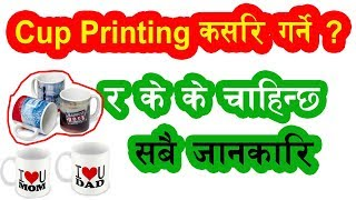 Cup Printing business in Nepal - how to cup printing