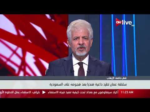 سلطنة عمان تطرد داعية هنديا بعد هجومه على السعودية