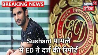 Sushant Singh Rajput खुदकुशी मामले में ED ने दर्ज किया Money Laundering का केस | News18 India