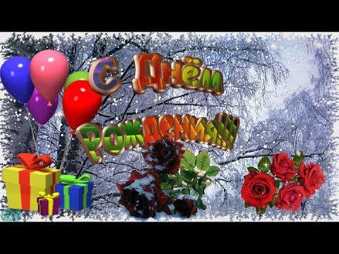 С Днем рождения в январе Красивое поздравление Музыкальная открытка с днем рождения - Лучшие приколы. Самое прикольное смешное видео!