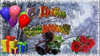 С Днем рождения в январе Красивое поздравление Музыкальная открытка с днем рождения