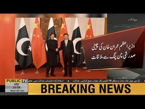 PM Imran Khan meets Chinese President to discuss entire spectrum of bilateral relations