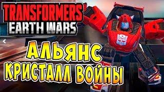 Трансформеры Войны на Земле (Transformers Earth Wars) - ч.10 - Альянс! Кристалл Войны!