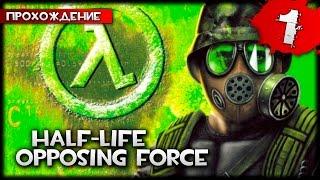 Half-Life: Opposing Force прохождение часть 1(, 2013-09-24T11:44:21.000Z)