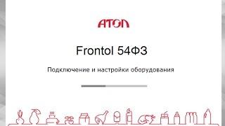 Frontol 5 подключение и настройка оборудования