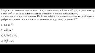 #ЕГЭ профильный уровень - задание #16 - II.5 - #стереометрия