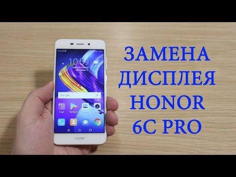 Разборка и замена дисплея Honor 6C Pro \ Replacement Lcd Display Honor 6c Pro