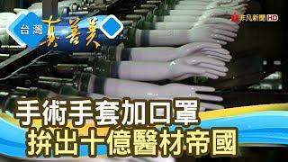 """""""手套加口罩""""的醫材版圖│華新橡膠│【台灣真善美】2020.02.16"""