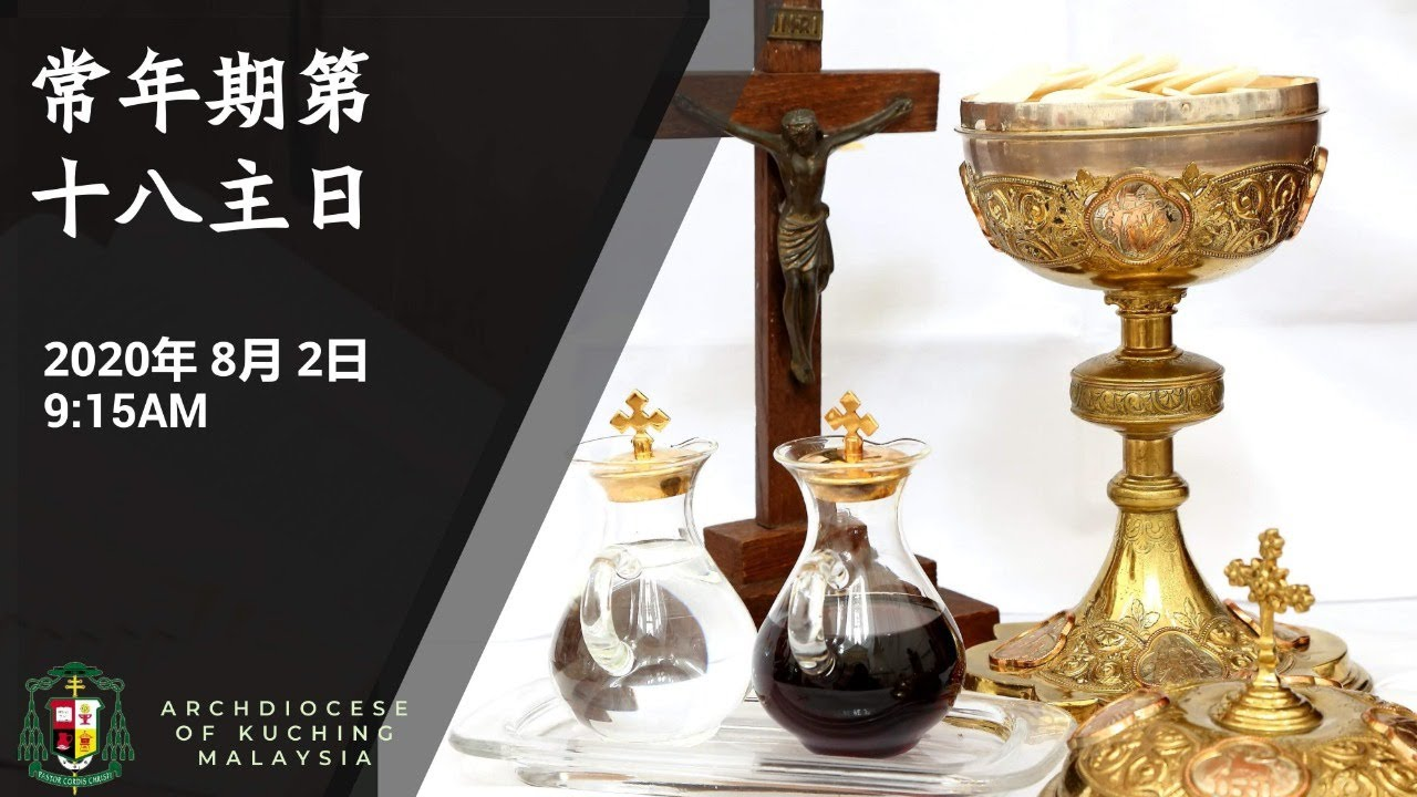 18th Sunday in Ordinary Time - 2 August 2020 - Chinese Mass