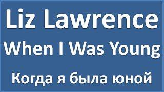 Скачать Liz Lawrence When I Was Young текст перевод