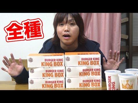 �新作】�ーガーキング�キングBOXを全種買����