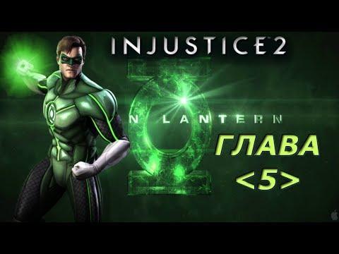 Injustice 2 Прохождение Сюжета  -  Глава 5: Зеленый Фонарь, Море Бед