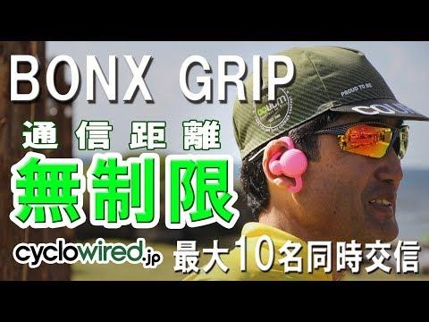 BONX GRIP 注目のスポーツ用コミュニケーションツールをチェック