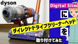 Dyson Digital SlimにV12のダイレクトドラ…