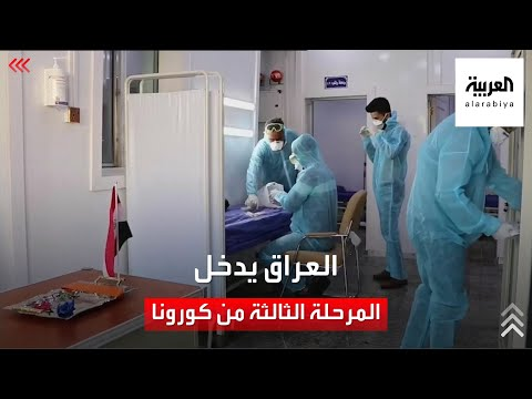 العراق يدخل الموجة الثالثة من كورونا.. وتحذيرات من فقدان السيطرة على الفيروس  - 00:55-2021 / 7 / 23