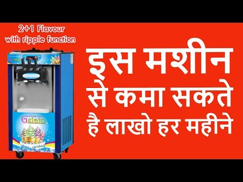 best-profitable-business-ideas-start-softy-ice-cream-machine-manufacturing-process-in-india