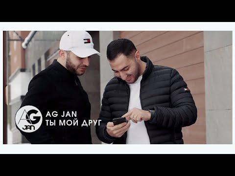 AG JAN - Ты мой друг | Ti moy drug (Official video 2021 HD)