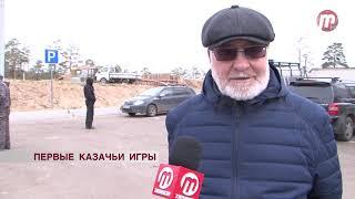 В парке имени Жанаева пройдут первые городские казачьи игры