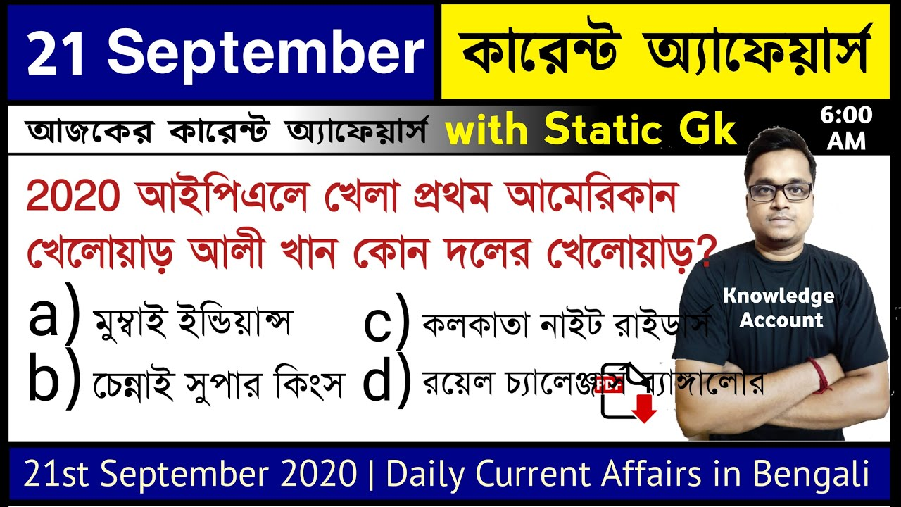 21st September 2020 daily current affairs in bengali  knowledge account কারেন্ট অ্যাফেয়ার্স 2020