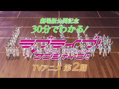 2019年1月4日(金)全国ロードショー! 「ラブライブ!サンシャイン!!The School Idol Movie Over the Rainbow」公開記念! 「ラブライブ!サンシャイン!!」TV...