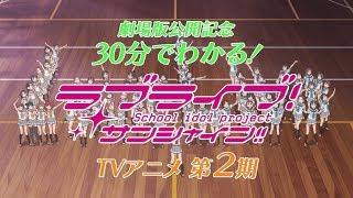30分でわかる!これまでのラブライブ!サンシャイン!!TVアニメ2期Ver.