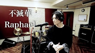 【Vocal Cover】不滅華 - Raphael【原曲キー】V系Vocalが3声で歌ってみた