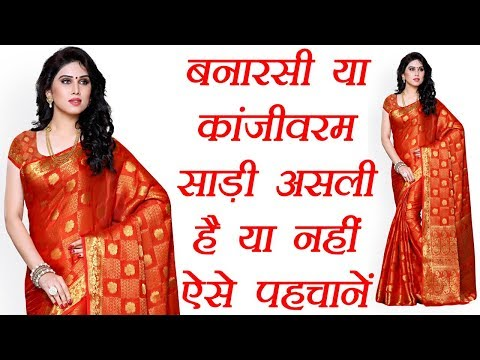 Saree fabric tips: परखें साड़ी का फैब्रिक, How to identify Banarasi & Kanjivaram Saree | Boldsky