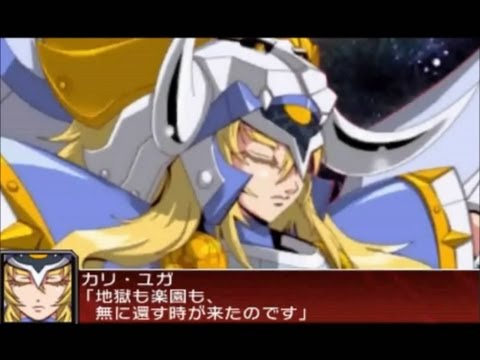 Super Robot Taisen UX OST - The End Of The Yuga