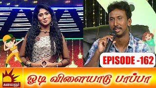 Odi Vilayadu Pappa - Season 6   Kalaignar TV
