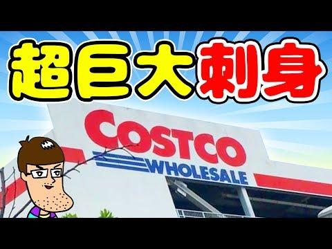 【豪快】コストコの巨大刺身を厚切りで贅沢に食べる!!