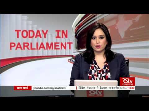 Today in Parliament News Bulletin | Mar 12, 2018 (10:45 am)