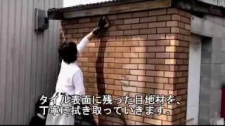 【外壁タイルの貼り方(圧着貼り)】Step4:目地詰め | タイルライフ アウトレットタイル専門通販サイト thumbnail