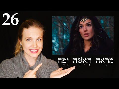 Hebrew - Be \u0026 Beauty - Free Biblical Hebrew - Lesson 26