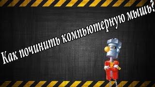 Как починить компьютерную мышь? #Радиолюбитель(Как починить компьютерную мышь? Смотрите в выпуске... (видео для начинающий Радиолюбителей) -----------------------------..., 2015-07-12T21:36:26.000Z)