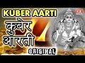 कुबेर आरती II ARATI OF KUBER BHANDARI II MUSIC NAYAN RATHOD II करनाली कुबेर