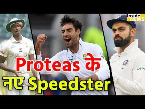 South African Team में शामिल हुए दो नए Fast Bowlers, बढ़ेगी Team India की मुश्किल