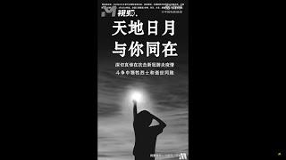 清明追思家国永念:哀思泪,长江水【新冠疫情|News】