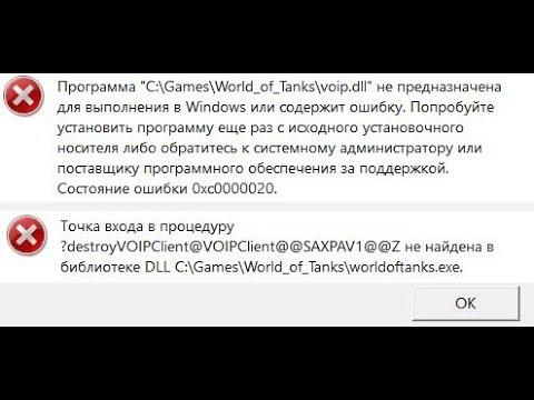 🚩 WOT Voip.dll