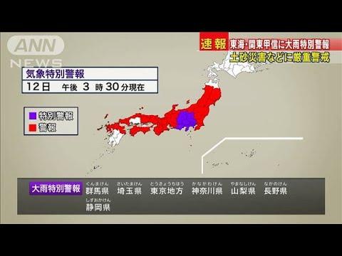 1都6県に大雨特別警報 最大級の警戒を(19/10/12) - YouTube