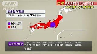 1都6県に大雨特別警報 最大級の警戒を(19/10/12)