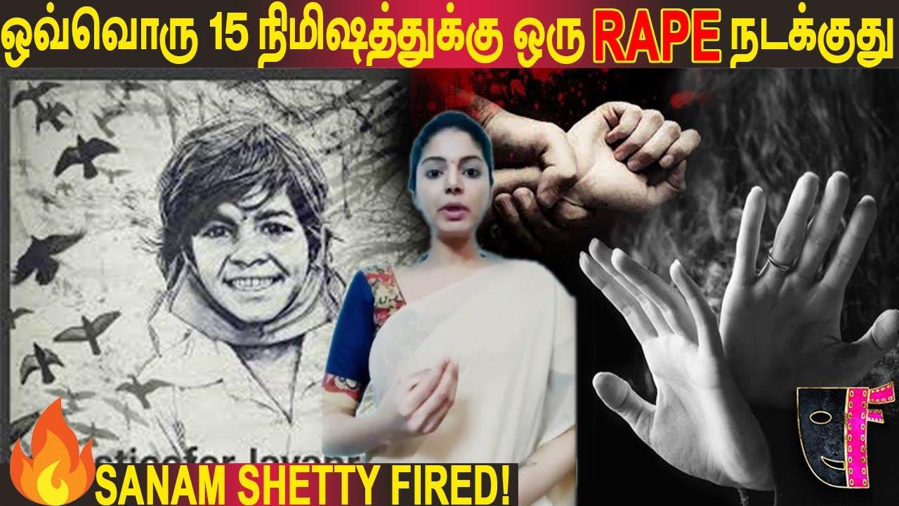 ஒவ்வொரு 15 நிமிஷத்துக்கு ஒரு ரேப் நடக்குது: Sanam Shetty Fired | Rapes, Murders, Acid Attacks!