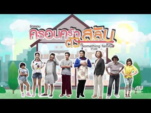 ครอบครัวตัวสลับ [Full Episode 15 - Official by True4U]