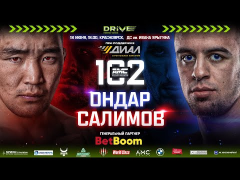 ПОЛНЫЙ БОЙ! Тумер Ондар vs. Муродали Салимов / Tumer Ondar vs. Murodali Salimov