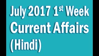 Current Affairs July 2017 1st Week in Hindi