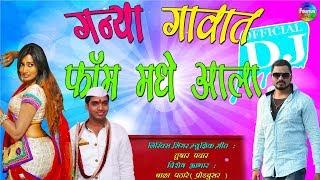 Ganya Gavat Form Madhe Ala DJ - Marathi Lokgeet | Marathi DJ Songs 2017