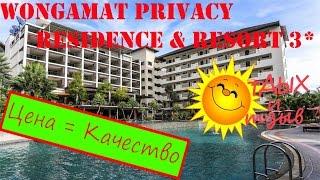 Отзывы отдыхающих об отеле Wongamat Privacy Residence & Resort 3* / Pattaya Thailand / Обзор отеля